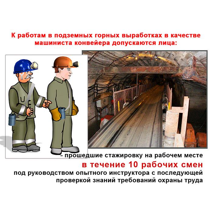 Охрана труда для машиниста конвейера продам элеватор ростовская область