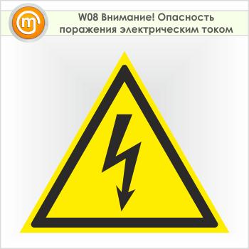 Знак W08 «Внимание! опасность поражения электрическим током» (пленка, сторона 300 мм)