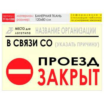 Баннер «Проезд закрыт», T11 (баннерная ткань, 120х90 см)
