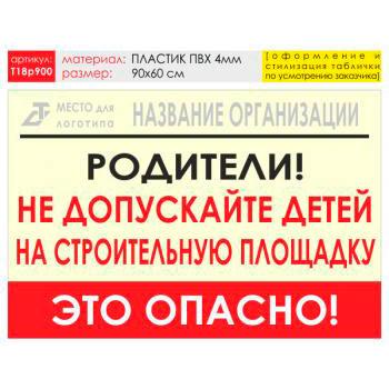 Баннер «Родители!», T18 (пластик 4 мм, 90х60 см)