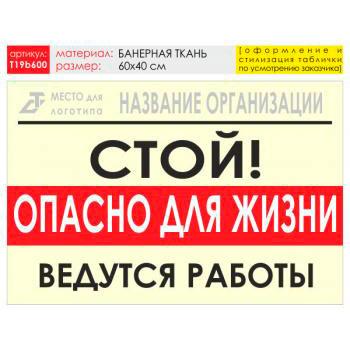 Баннер «Опасно для жизни», T19 (баннерная ткань, 60х40 см)