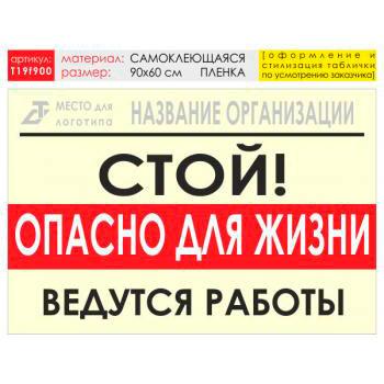 Баннер «Опасно для жизни», T19 (самоклеящаяся плёнка, 90х60 см)