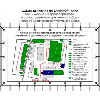 Схема движения автотранспорта (900х1600 cм, баннерная ткань)