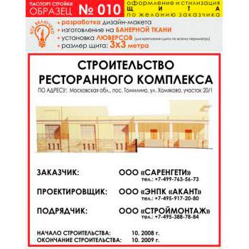 Паспорт стройки, образец № 10 (баннерная ткань, 3000х3000 cм)