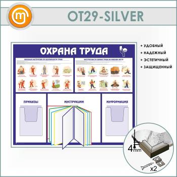 Стенд «Охрана труда» с перекидной системой и 2 объемными карманами (OT-29-SILVER)
