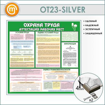 Стенд «Охрана труда. Аттестация рабочих мест» с карманом (OT-23-SILVER)