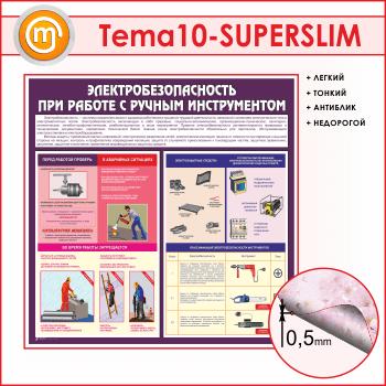 Стенд «Электробезопасность при работе с ручным инструментом» (TM-10-SUPERSLIM)