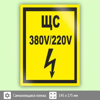 Знак (плакат) «ЩС 380В/220В», S41 (пленка, 145х175 мм)