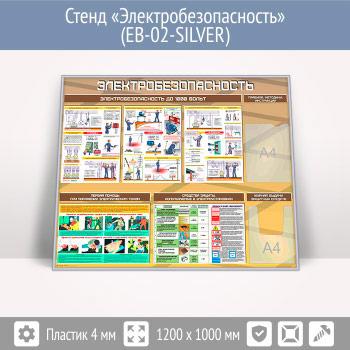Стенд «Электробезопасность до 1000 вольт» с плоским и объемным карманами (EB-02-SILVER)