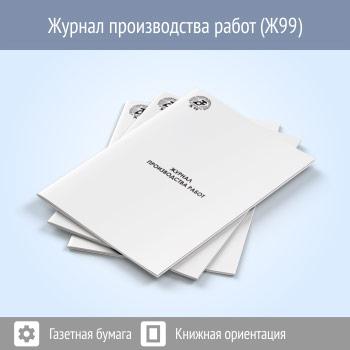 Журнал производства работ (48 страниц, код - Ж99) – купить в магазине охраны труда «Компас»