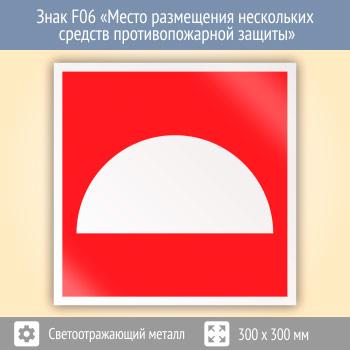 Знак F06 «Место размещения нескольких средств противопожарной защиты» (светоотражающий металл, 300х300 мм)