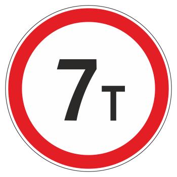 Дорожный знак 3.11 «Ограничение массы» (металл 0,8 мм, II типоразмер: диаметр 700 мм, С/О пленка: тип Б высокоинтенсивная)
