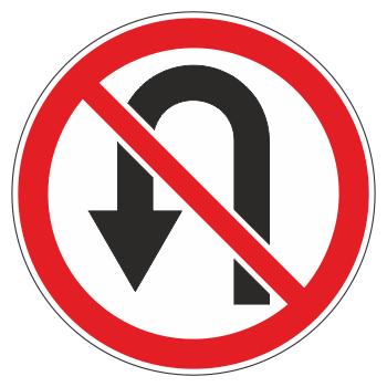 Дорожный знак 3.19 «Разворот запрещен» (металл 0,8 мм, II типоразмер: диаметр 700 мм, С/О пленка: тип А коммерческая)