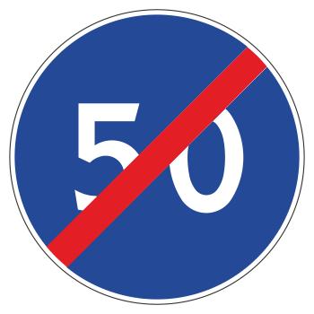 Дорожный знак 4.7 «Конец зоны ограничения минимальной скорости» (металл 0,8 мм, III типоразмер: диаметр 900 мм, С/О пленка: тип Б высокоинтенсивная)