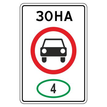 Дорожный знак 5.35 «Зона с ограничением экологического класса механических транспортных средств» (металл 0,8 мм, I типоразмер: 900х600 мм, С/О пленка: тип А коммерческая)