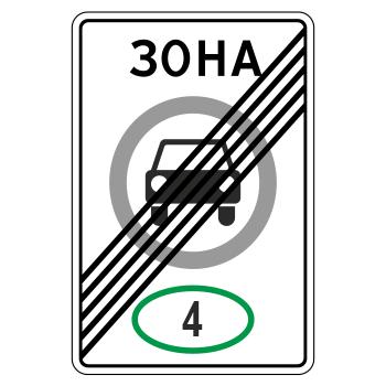 Дорожный знак 5.37 «Конец зоны с ограничением экологического класса механических транспортных средств» (металл 0,8 мм, I типоразмер: 900х600 мм, С/О пленка: тип А инженерная)