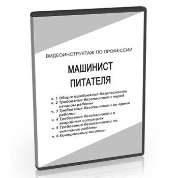 Видео инструктаж по ОТ «Машинист питателя»