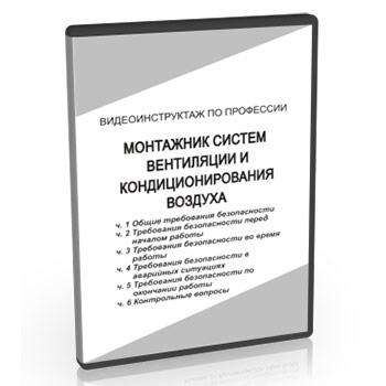Видео инструктаж по ОТ «Монтажник систем вентиляции и кондиционирования воздуха»