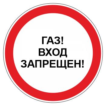 Знак «Газ! Вход запрещен!», МГ-4 (металл 0,8 мм, I типоразмер: диаметр 600 мм, С/О пленка: тип А инженерная)