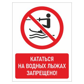 Знак «Кататься на водных лыжах запрещено!», БВ-20 (пленка, 300х400 мм)