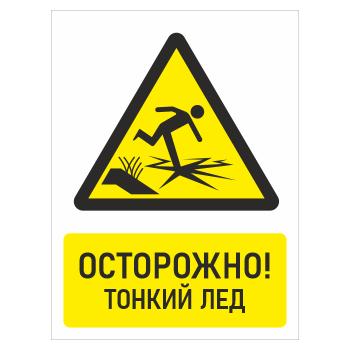 Знак «Осторожно! Тонкий лед», БВ-33 (пластик 4 мм, 400х600 мм)