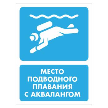 Знак «Место подводного плавания с аквалангом», БВ-42 (пластик 4 мм, 400х600 мм)
