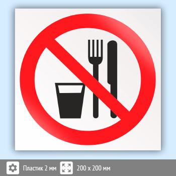 Знак P30 «Запрещается принимать пищу» (пластик, 200х200 мм)