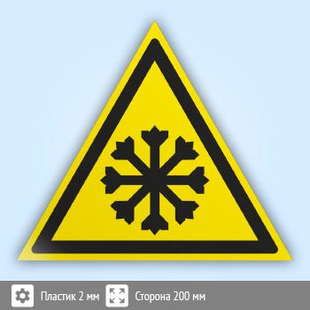 Знак W17 «Осторожно! холод» (пластик, сторона 200 мм)