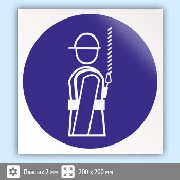 Знак M09 «Работать в предохранительном (страховочном) поясе» (пластик, 200х200 мм)