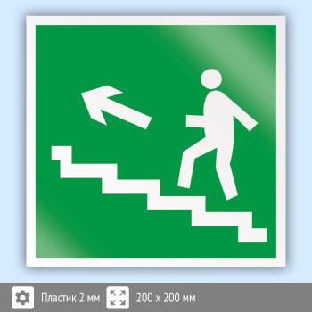 Знак E16 «Направление к эвакуационному выходу по лестнице вверх (левосторонний)» (пластик, 200х200 мм)