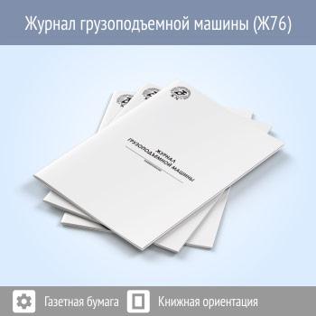 Журнал  грузоподъёмной машины (48 страниц, код - Ж76)