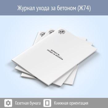 Журнал ухода за бетоном (48 страниц, код - Ж74)