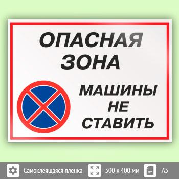 Знак «Опасная зона - машины не ставить», КЗ-32 (пленка, 400х300 мм)
