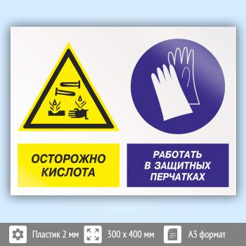 Знак «Осторожно - кислота. Работать в защитных перчатках», КЗ-56 (пластик, 400х300 мм)