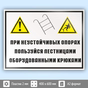 Знак «На неустойчивых опорах пользуйтесь лестницами, оборудованными крюками», КЗ-22 (пластик, 600х400 мм)