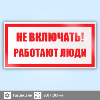Знак (плакат) «Не включать! Работают люди», S02 (пластик, 200х100 мм) – купить в магазине охраны труда «Компас»