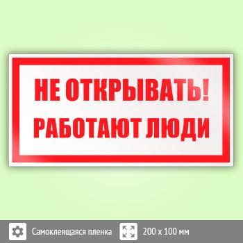 Знак (плакат) «Не открывать! Работают люди», S03 (пленка, 200х100 мм)
