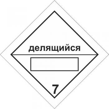 Знак опасности «Радиоактивные материалы. Делящийся материал класса 7» (самоклеящаяся плёнка, 100х100 мм)