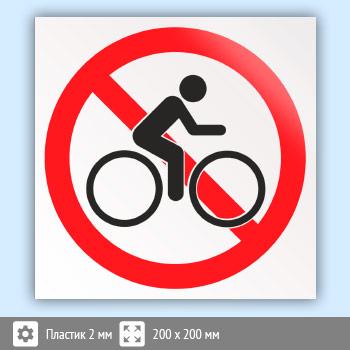 Знак «Вход с велосипедами (самокатами) запрещен», B22 (пластик, 200х200 мм)