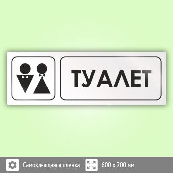 Знак «Туалет», И05 (пленка, 600х200 мм)