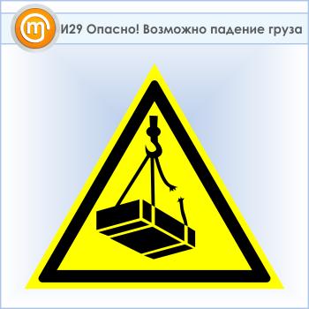 Знак «Опасно! Возможно падение груза», И29 (пластик, сторона 500 мм)