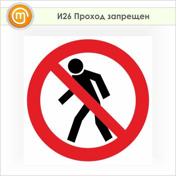 Знак «Проход запрещен», И26 (пленка, 700х700 мм)