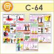Плакаты «Электробезопасность при напряжении до 1000В» (С-64, пластик 2 мм, А2, 3 листа)