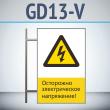 Знак «Осторожно электрическое напряжение!», GD13-V (двусторонний вертикальный, 450х700 мм, металл, на раме с боковым креплением)