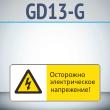 Знак «Осторожно электрическое напряжение!», GD13-G (односторонний горизонтальный, 540х220 мм, металл, с отбортовкой и Z-креплением)