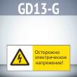 Знак «Осторожно электрическое напряжение!», GD13-G (односторонний горизонтальный, 540х220 мм, пластик 2 мм)