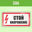 Знак (плакат) «Стой напряжение», S06 (пленка, 300х150 мм)