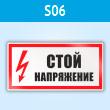 Знак (плакат) «Стой напряжение», S06 (пластик, 300х150 мм)