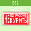 Знак «Не курить / no smoking», B52 (пленка, 200х100 мм)