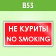 Знак «No smoking! Не курить», B53 (пленка, 300х150 мм)